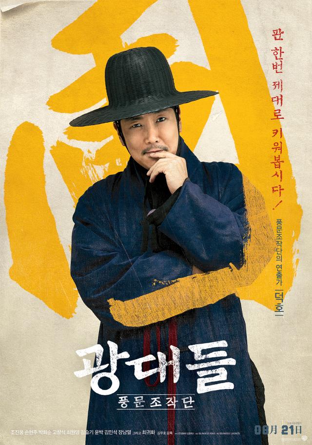 [종합] '광대들' 조진웅X손현주, 뚝심있는 팩션 사극으로 뭉쳤다