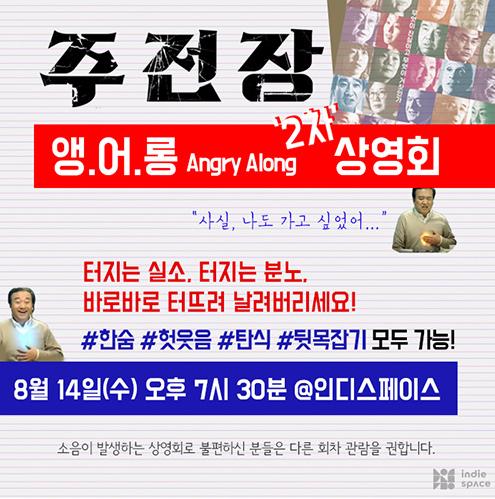 '주전장' 오늘(14일) '앵어롱 앵콜 상영회' 전격 개최..광복절 앞두고 관심 UP