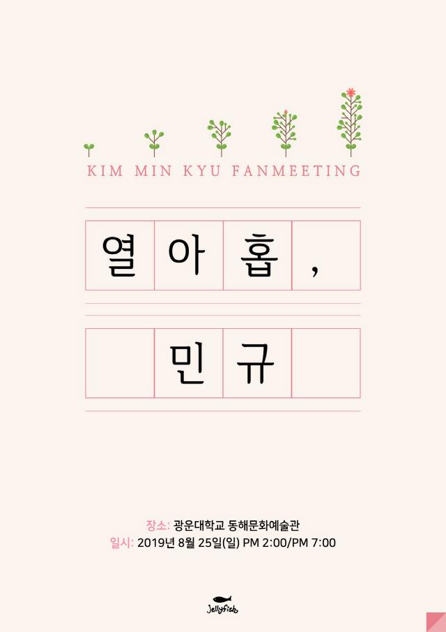 김민규, 오는 25일 첫 팬미팅 '열아홉, 민규' 개최