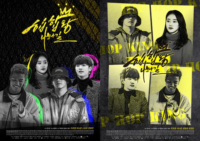'힙합왕-나스나길' 스웨그 넘치는 힙(hip)한 포스터 모두 모여라
