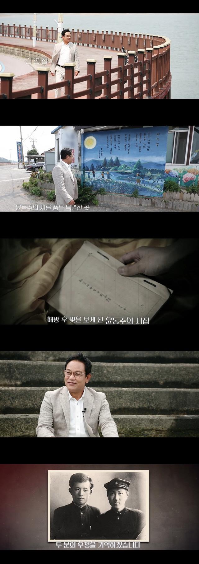 '별 헤는 밤' 국민배우 김영철, 윤동주 기억 따라 광양 찾았다
