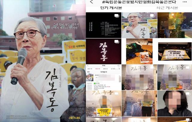 영화 김복동·주전장 '영혼 보내기'로 日과 맞서려는 네티즌들?