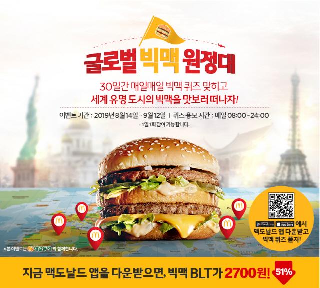 '글로벌 빅맥 원정대' 이벤트 관심 폭주…'빅맥의 도시' 30곳 전격 공개