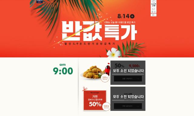 이랜드몰 반값특가 '치킨 반값, 가구·가전 반값' 쿠폰 발급 방법은?