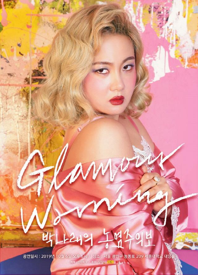 박나래 '농염주의보', 인터파크서 토크 콘서트 랭킹 1위 차지