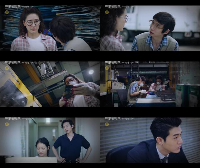 '닥터탐정' 박진희-봉태규 노동자 부부로 변신