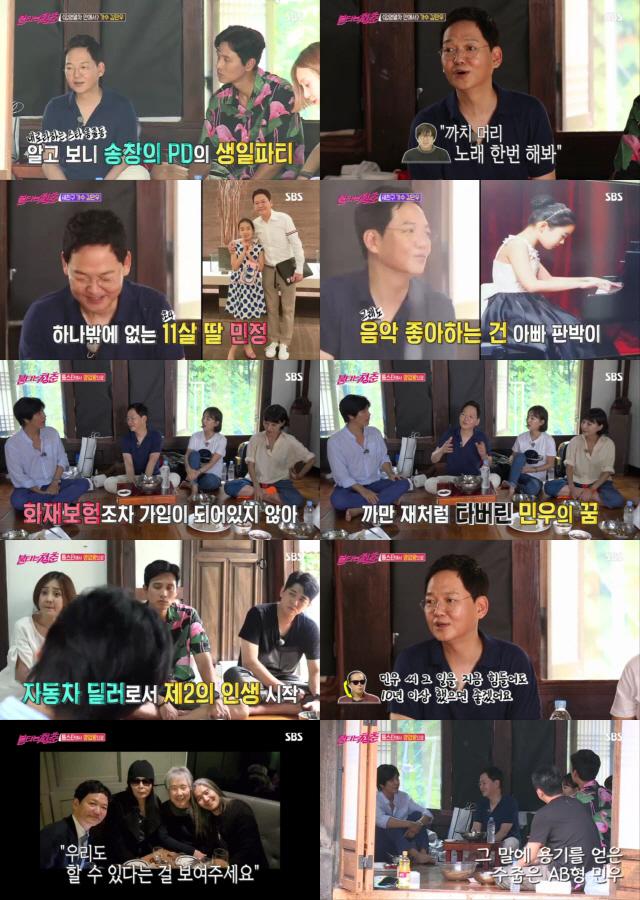 '불타는 청춘' 김민우, 자동차 딜러로 제2의 인생..딸바보 아빠 사연 공개