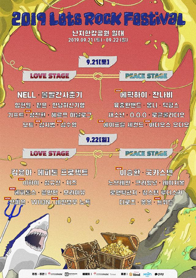 '2019 렛츠락 페스티벌' 김윤아X이승환X에픽하이 등 최총 라인업 공개