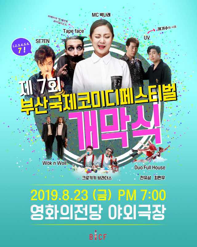 '부산국제코미디페스티벌(BICF)' 코미디 아티스트들의 블루카펫 총출동