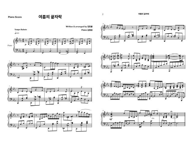 김동률, 8개월 만에 컴백..피아니스트 김정원과 15년만의 협연 화제