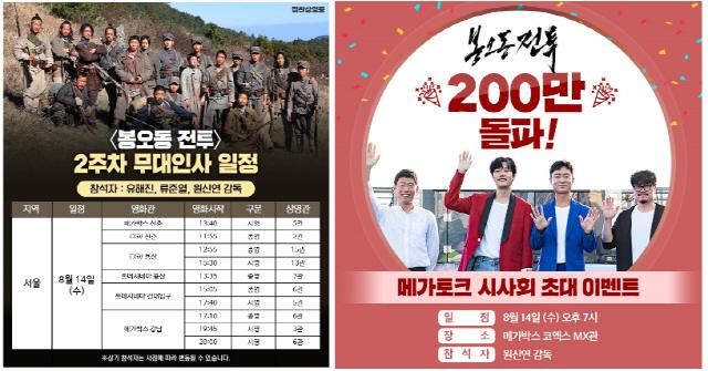'봉오동 전투' 오늘(14일) 무대인사&포토월 이벤트&메가토크 개최