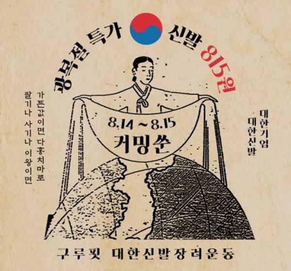 '대한민국 신발 단 815원'…구루핏 '광복절 이벤트' 접속 폭주