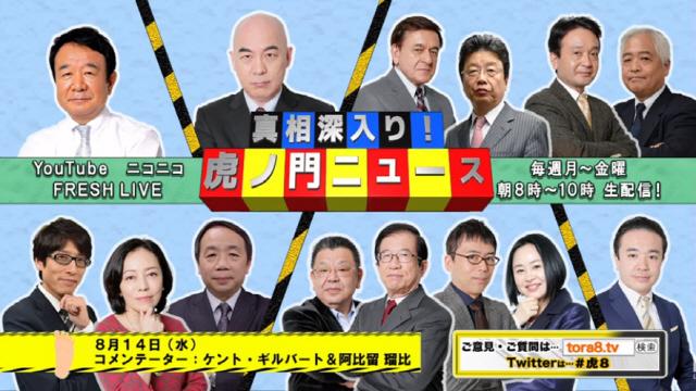 日 DHC TV 사과 아닌 선언…'韓, 언론자유 훼손…우린 정당하다' (전문)