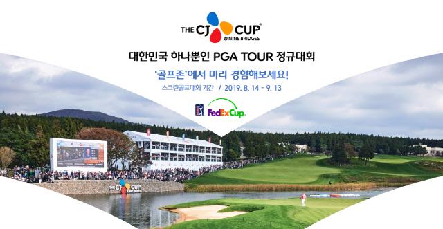 14일부터 THE CJ CUP 스크린 골프 대회 개최