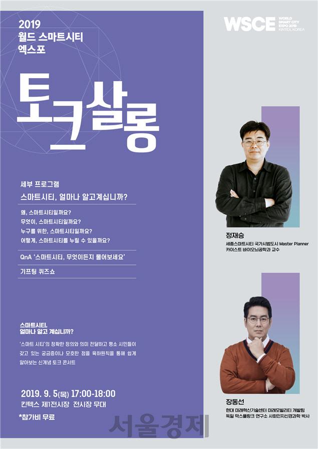 국토부-LH, '스마트시티 토크살롱' 개최