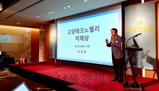 경기도시공사, 일산 지도 바꾸기에 총력…일산테크노밸리 사업설명회