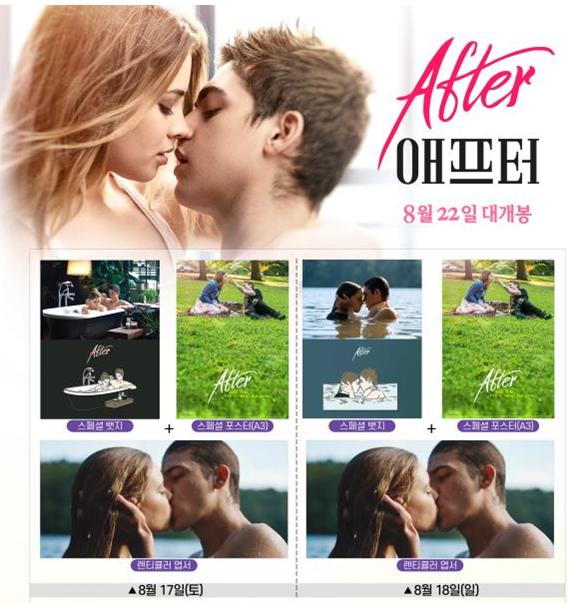 '애프터' 2019 틴 초이스 어워즈 3관왕 등극..'로맨스 블록버스터 신드롬'