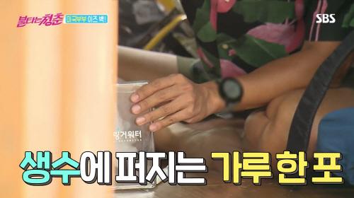 링거워터 링티, SBS '불타는 청춘'서 신박한 체력템으로 호평