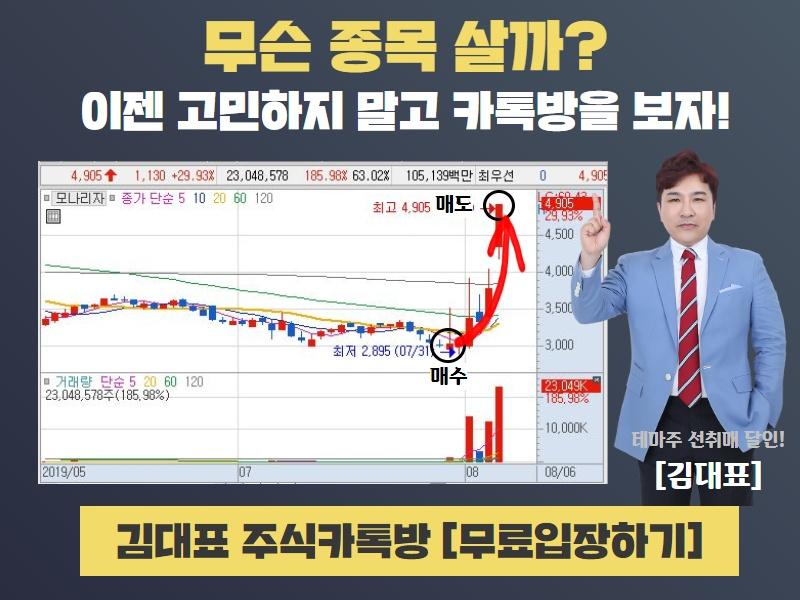 """테마주달인 """"김대표"""" 주식카톡방 깜짝 무료공개!"""