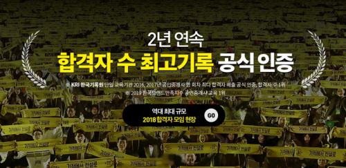 """에듀윌 공인중개사, KRI 한국기록원 공식인증 """"합격자 수 1위"""""""