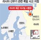 """러 핵미사일 폭발…""""제2 체르노빌 될라"""" 뒷북 대피령"""