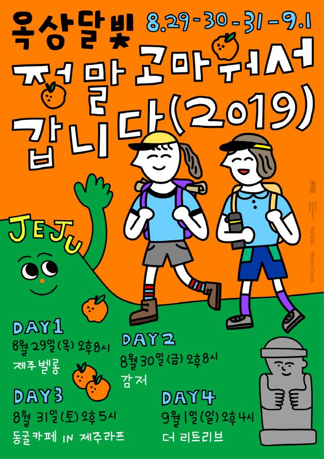 옥상달빛, 제주도에서 열리는 힐링공연 '정말 고마워서 갑니다 2019' 개최