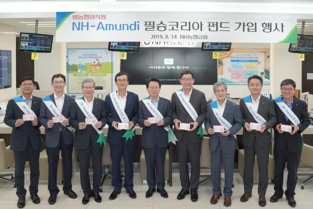 'NH아문디 필승코리아 펀드' 가입한 김광수 농협금융 회장