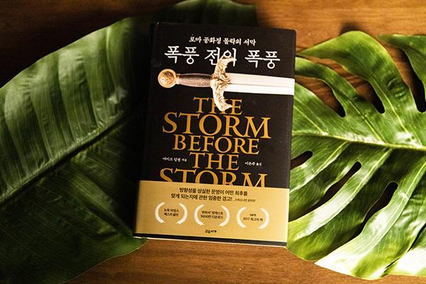 '폭풍 전의 폭풍' 출간, 로마사 공화정의 몰락이 전한 엄중한 경고