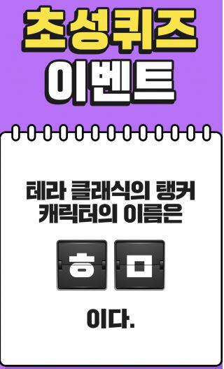'테라 클래식 탱커'…캐시슬라이드 'ㅎㅁ' 초성퀴즈 정답 전격 공개