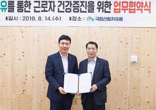 산림복지진흥원·그랜드코리아레저, 산림복지서비스 활성화 '맞손'