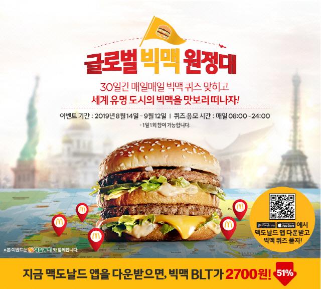 토스 '우리나라에만 출시된 빅맥' 행운퀴즈 정답 공개…'빅맥 먹고 해외로'