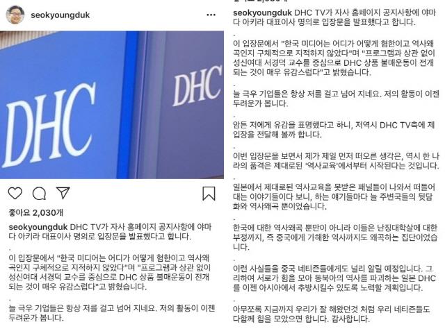 """서경덕 교수, '혐한 부인' DHC TV에 """"역사책 보낼 테니 공부하길"""""""