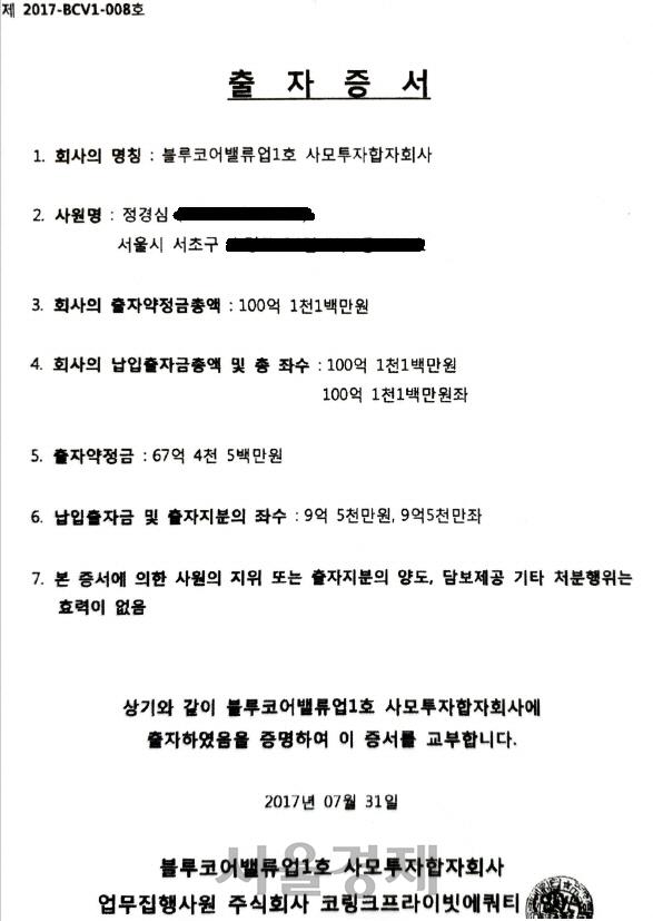 [단독]조국, 민정수석 시절 사모펀드에 75억 투자약정