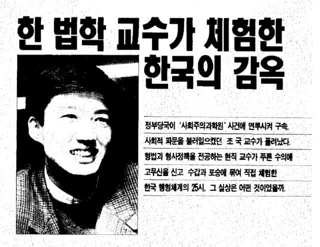 조국발 논란 '사노맹'은…반국가단체 간주돼 간부 대거 구속