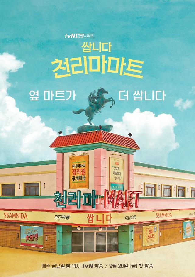 '쌉니다, 천리마마트' 티저 포스터 전격 공개..'옆 마트가 더 쌉니다 ?!?'