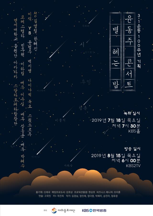 '별 헤는 밤'  3.1운동 100주년 기획 윤동주 콘서트..15일 광복절 방송