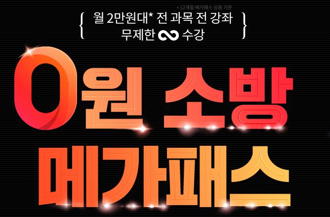 """""""10명 중 6명이 합격""""…메가소방 '0원 소방 메가패스' 주목"""