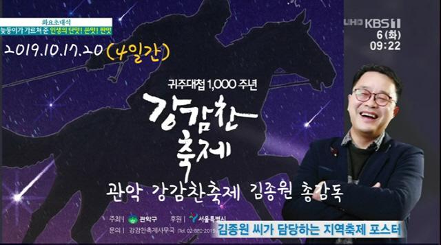 귀주대첩 승전 1,000주년 기념 '2019 관악강감찬축제' 준비 박차