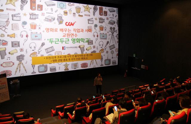 CJ CGV, '두근두근 영화학교' 영화의 교육적 활용 방안 제안