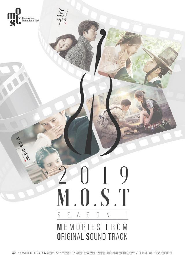 '2019 케이월드 페스타' K-OST 콘서트 'M.O.S.T(모스트) 시즌1' 전좌석 매진