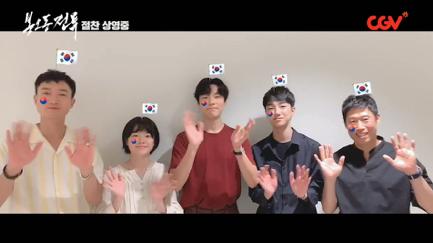 '봉오동 전투' 광복절 기념 태극기와 함께하는 특별 인사 영상 공개