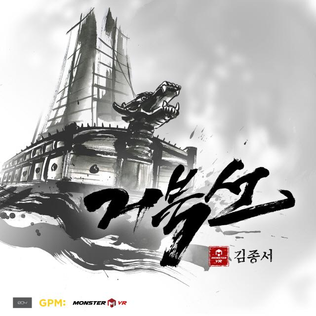 김종서, '거북선 VR' OST '거북선' 오늘(15일) 발매..수익금 전액 기부