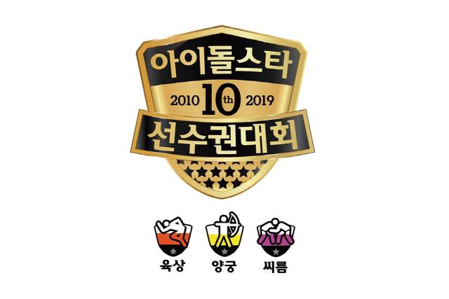 '2019 추석특집 아육대' 육상X양궁X씨름 참가 선수 공개, 화려한 라인업
