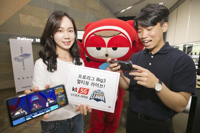 KT '2019 5G 멀티뷰 카트라이더 시즌2' 생중계