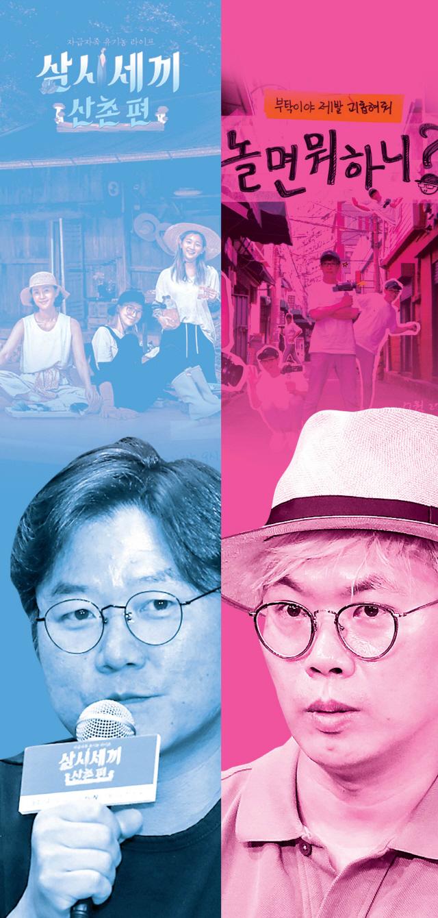 [팝컬처] '나'만의 예능 '호'기심 예능…나영석·김태호PD의 귀환
