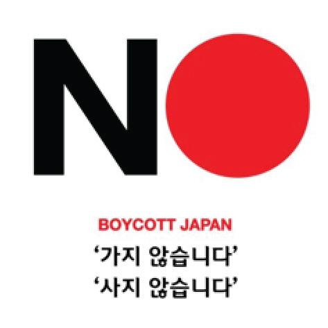 [만파식적]불매운동(Boycott)