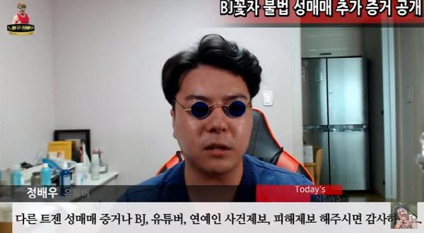 [공식입장]BJ 꽃자 '도박을 했고 큰돈을 잃어'…정배우 폭로에 '성매매'는 인정