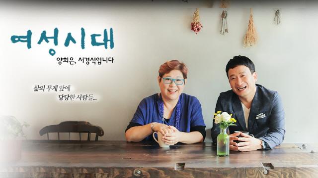 '여성시대' 오늘(16일) 허영만 화백 출연, 만화·영화 등 이야깃거리 한가득