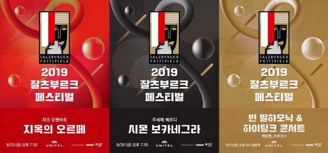 메가박스, 2019 잘츠부르크 페스티벌 공연 3편 중계 상영