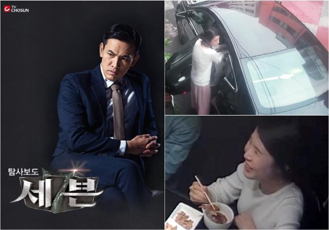 '탐사보도 세븐' 고유정, 미공개 영상을 중심으로 사건 전말 파헤친다